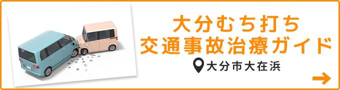 名古屋交通事故ナビ