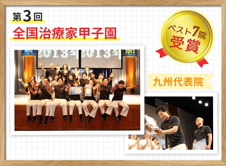甲子園ベスト7院受賞