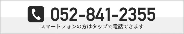 電話:052-841-2355